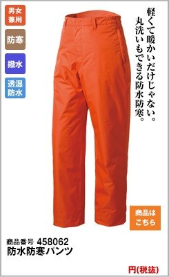 防水防寒パンツ