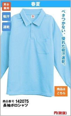 ベタつかない、優れた吸汗速乾 長袖ポロシャツ 2075