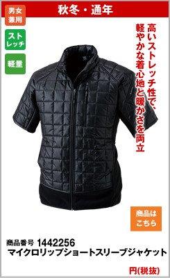 [TS DESIGN]マイクロリップショートスリーブジャケット