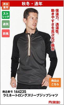 [TS DESIGN]ラミネートロングスリーブジップシャツ
