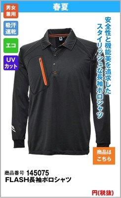 安全性と機能美を追求したスタイリッシュな長袖ポロシャツ FLASH長袖ポロシャツ 5075