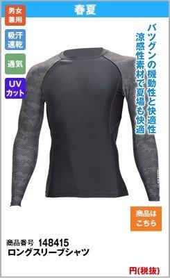 抜群の機動性と快適性 清涼感性素材で夏場も快適 ロングスリーブシャツ 8415