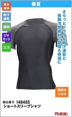 さらっとドライな吸汗速乾と接触冷感素材で夏場も快適に ショートスリーブシャツ 8455