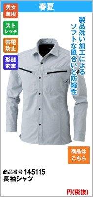 長袖シャツ5115