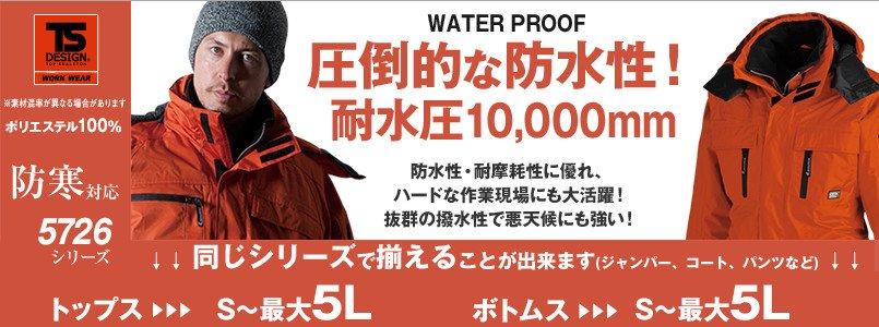 TS DESIGN(TSデザイン)の防寒5726シリーズ