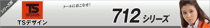 TSデザイン712