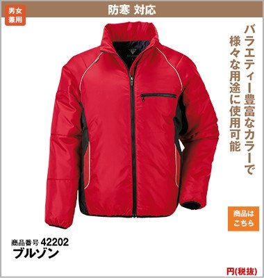 防寒コート202