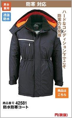防寒コート581