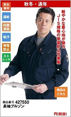 軽やかな着心地が魅力JIS規格の帯電防止作業服7550