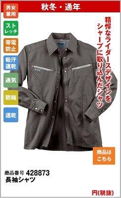 長袖シャツ 8873
