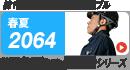 ジーベック(XEBEC) 2064