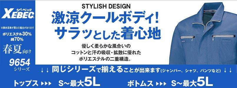 SS9654シリーズ