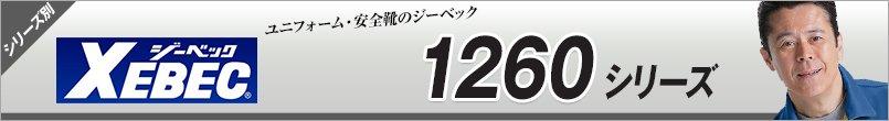 ジーベック1260