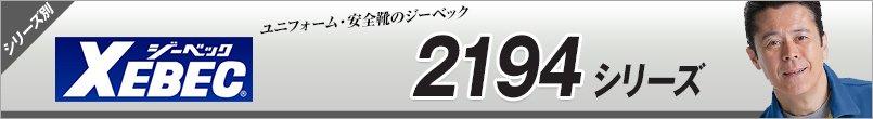 ジーベック2194