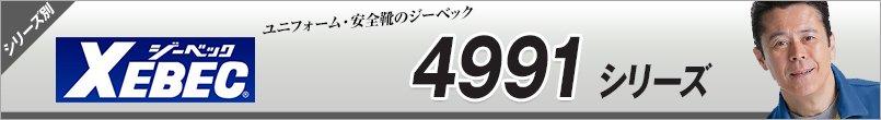 ジーベック4991