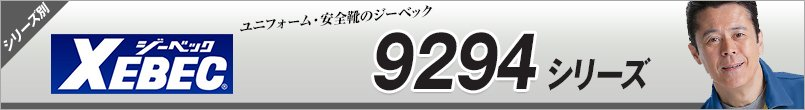 ジーベック9294