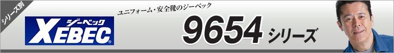 ジーベック9654