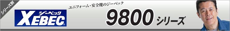 ジーベック9800