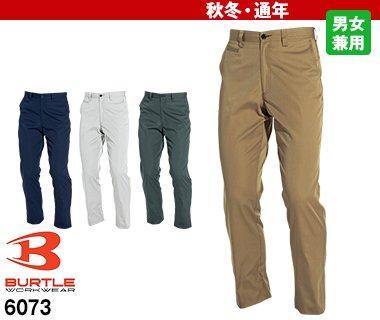 ウエストがスッキリ細身に見せるJIS規格対応。おしゃれでお手頃価格の作業ズボン・バートル6073
