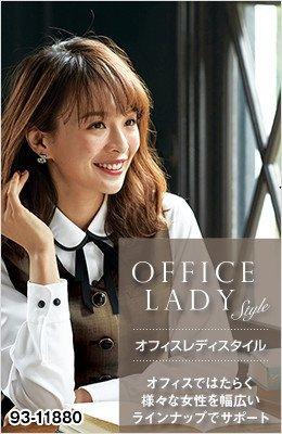 オフィスレディスタイル|オフィスではたらく女性を幅広いラインナップでサポート