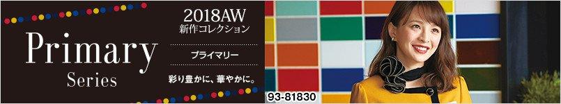 プライマリーシリーズ 彩り豊かに、華やかに。
