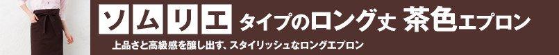 ソムリエタイプのロング茶色エプロン