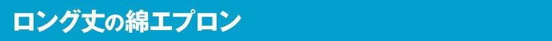 ロング丈の綿エプロン