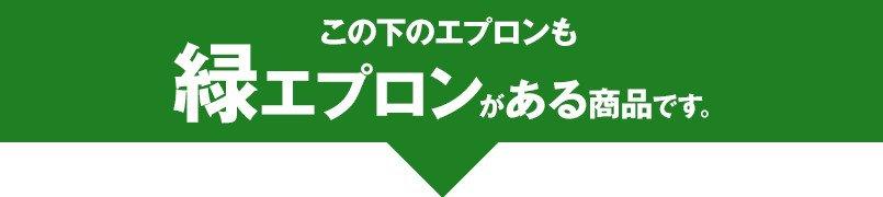 緑エプロンがある商品