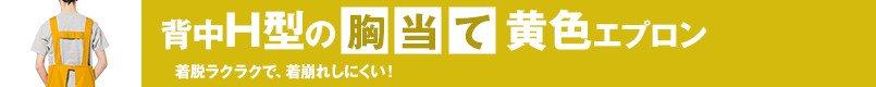 背中H型の胸当て黄色エプロン