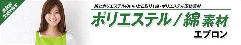 ポリエステル/綿素材エプロン