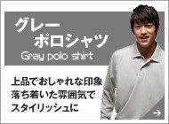 ・グレーポロシャツ