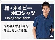 紺ポロシャツ