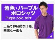 紫ポロシャツ