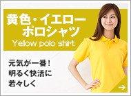 黄色ポロシャツ