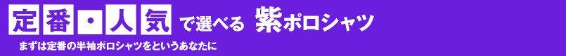 定番・人気で選べる紫ポロシャツ
