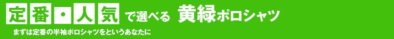 定番・人気で選べるイエローグリーン(黄緑 )ポロシャツ