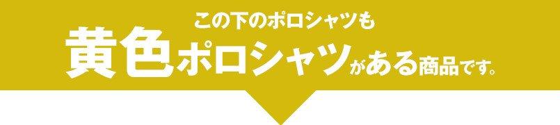 この下のポロシャツも黄色ポロシャツがある商品です。