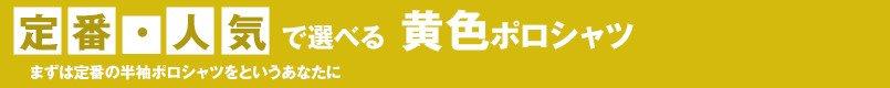 定番・人気で選べるイエロー(黄色)ポロシャツ