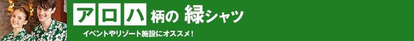 アロハ柄の緑シャツ