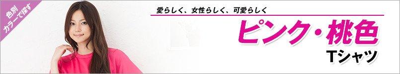 ピンク・桃色Tシャツ