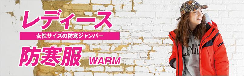 女性用防寒着