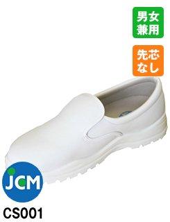 CS001 JCM サボコックシューズ