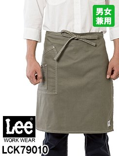 LCK79010 Lee ミドルエプロン(男女兼用)