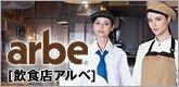 おしゃれな飲食店向けarbe(アルベ)