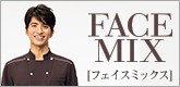 飲食店のfacemix(フェイスミックス)特集