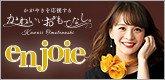 かわいい事務服 JOIE(ジョア)
