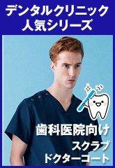 デンタルクリニック(歯科)
