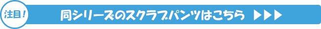 同シリーズのボトムス・MZ-0019 ミズノ(mizuno) スクラブ パンツはこちらをクリック