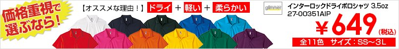 安い!価格重視で選ぶならコレ!ライトドライポロシャツ