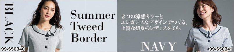 サマーツイードボーダー 2つの涼感カラーとエレガンスなデザインでつくる、上質な初夏のレディスタイル。